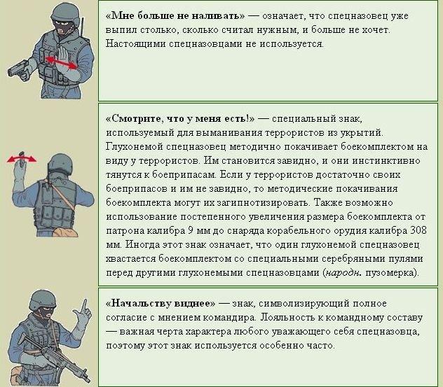 жесты руками в армии грыжа является чрезвычайно