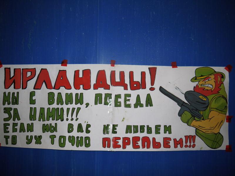 Плакат от группы поддержки