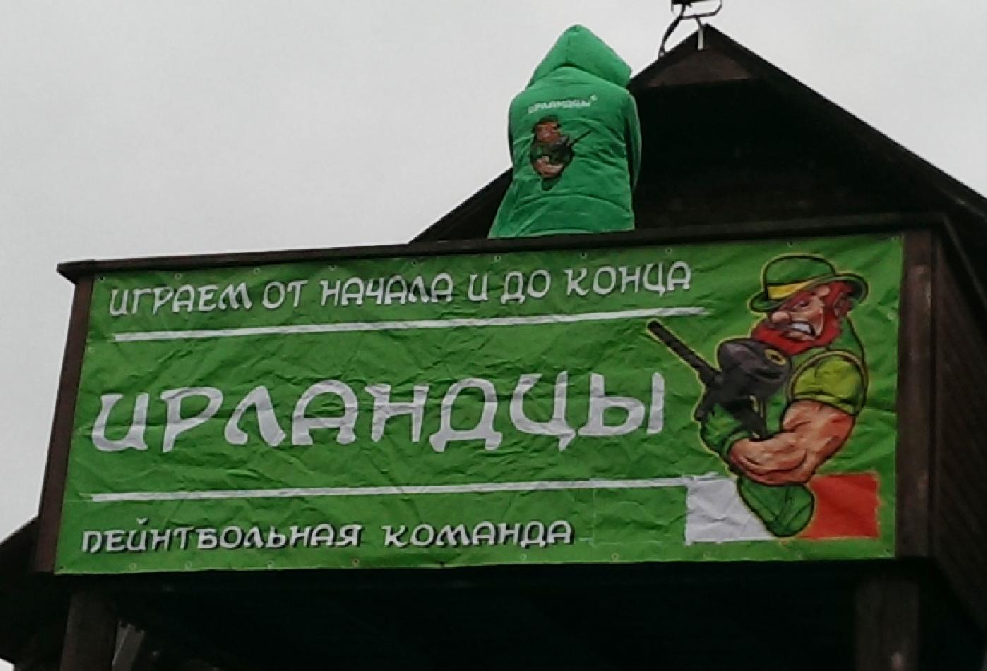 Капитан и  Лепрекон - зелёные как настоящие Ирландцы