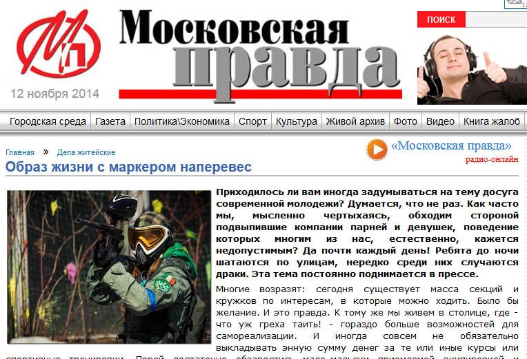 Украина газеты о знакомствах